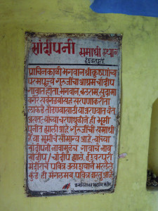 words in his samadhi shrine